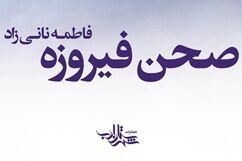 کتاب صحن فیروزه - شهرستان ادب - کراپشده