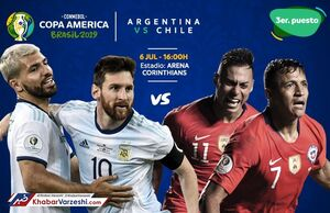 پیش بازی نبرد آرژانتین و شیلی