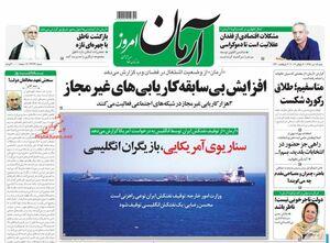 اگر نفتکش انگلیس را توقیف کنیم، به معنای اعلام جنگ است!/ معاونِ آشنا: مشکل ایران این است که با خارج مذاکره نمیکند!
