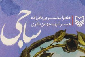 کتاب ساجی - بهناز ضرابی زاده - سوره مهر - کراپشده