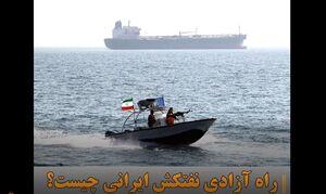 فیلم/ راه آزادی نفتکش ایرانی چیست؟