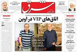 صفحه نخست روزنامههای یکشنبه ۱۶ تیر