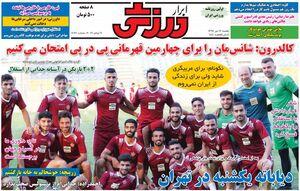 عکس/ تیتر روزنامههای ورزشی یکشنبه ۱۶ تیر