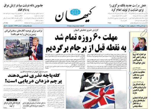 کیهان: مهلت ۶۰ روزه تمام شد به نقطه قبل از برجام برگردیم