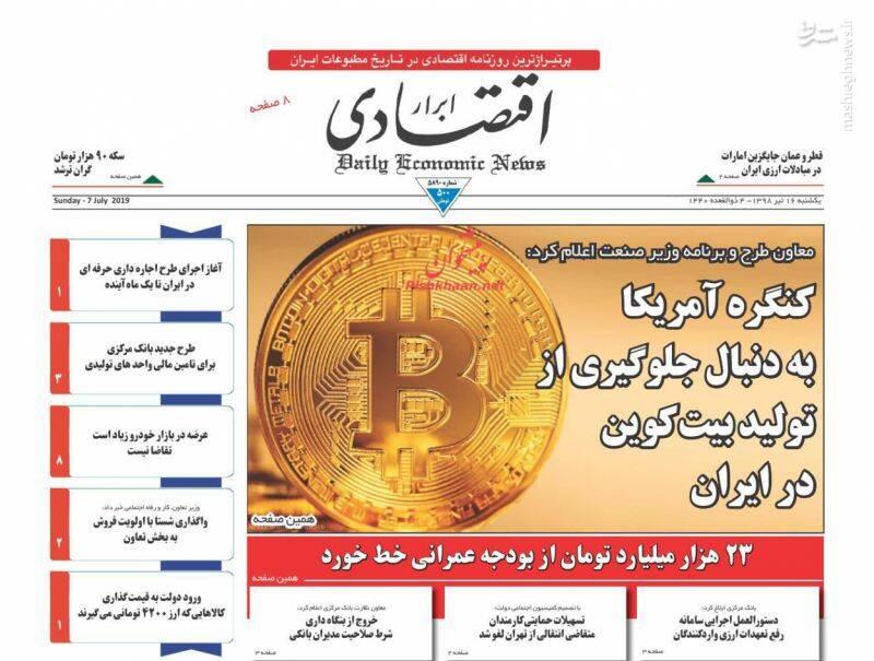 ابرار اقتصادی: کنگره آمریکا به دنبال جلوگیری از تولید بیت کوئین در ایران