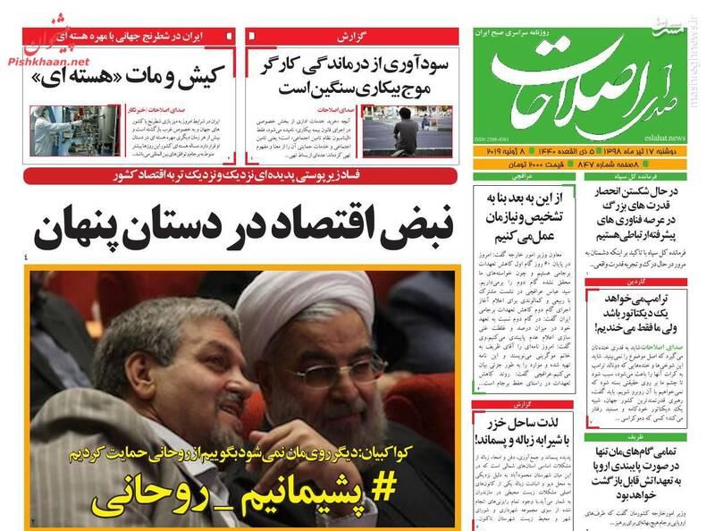 صدای اصلاحات: #پشیمانیم روحانی