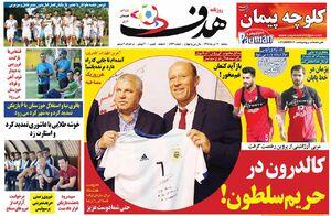 عکس/ تیتر روزنامه های ورزشی دوشنبه ۱۷ تیر