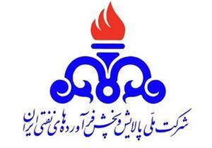 عجایبی از شرکت ملی نفت ایران +آمار