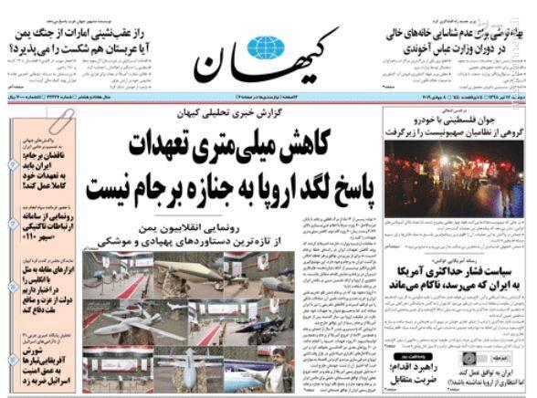 کیهان: کاهش میلی متری تعهدات پاسخ لگد اروپا به جنازه برجام نیست