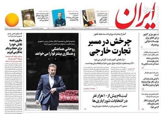 ایران: چرخش در مسیر تجارت خارجی