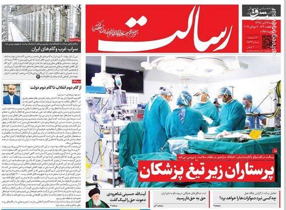 رسالت: پرستاران زیر تیغ پزشکان