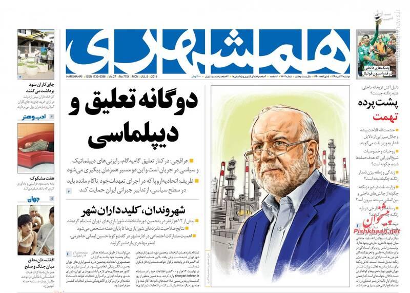 همشهری: دوگانه تعلیق و دیپلماسی