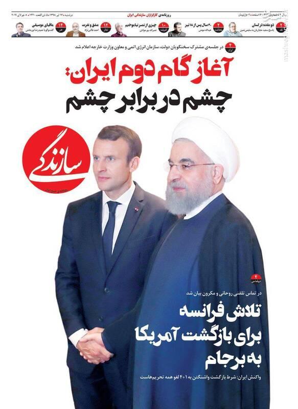 سازندگی: آغاز گام دوم ایران؛ چشم در برابر چشم