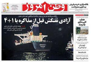 عکس/ صفحه نخست روزنامههای سهشنبه ۱۸ تیر