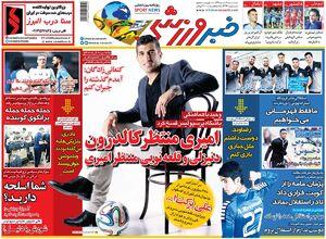 عکس/ تیتر روزنامههای ورزشی سهشنبه ۱۸ تیر