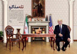 پوستر جدید و معنیدار سایت رهبرانقلاب درباره مذاکره با آمریکا