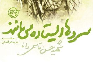 مدافعحرمی که به جای دانشگاه پای تنور نانوایی رفت + عکس