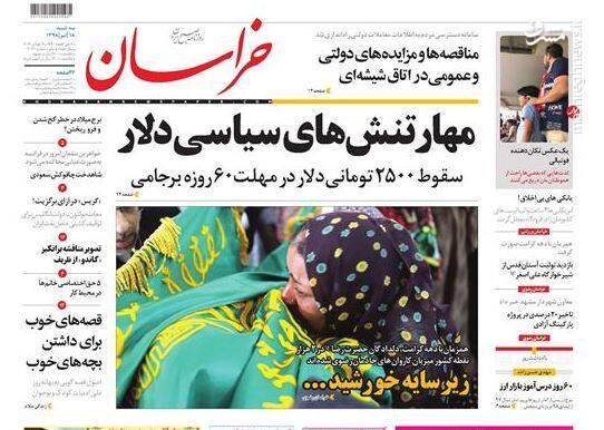 خراسان: مهار تنشهای سیاسی دلار