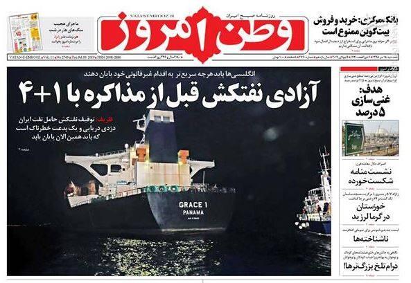 وطن امروز: آزادی نفتکش قبل از مداکره با ۱+۴