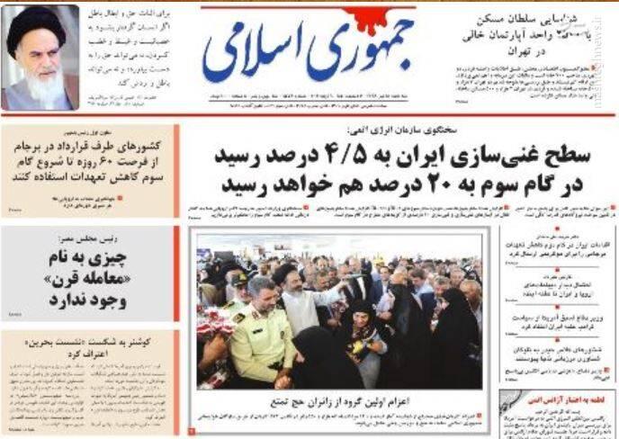 جمهوری اسلامی: سطح غنی سازی ایران به ۴/۵درصد رسید در گام سوم به ۲۰درصد هم خواهد رسید