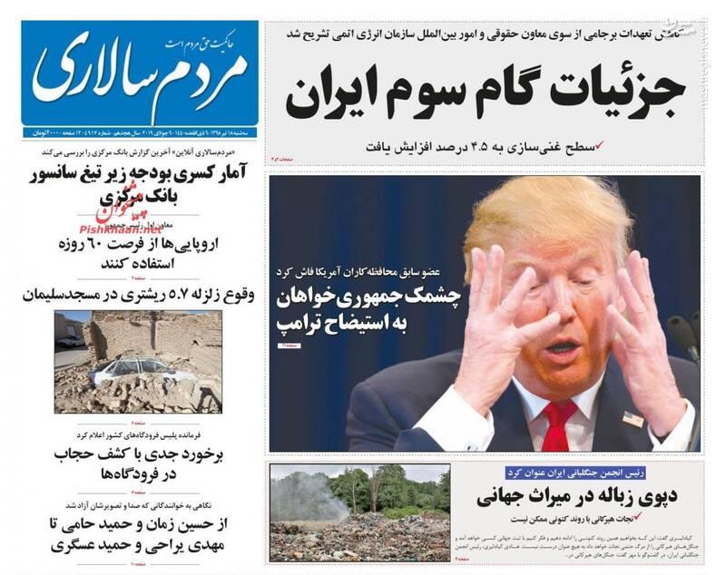 مردم سالاری: جزئیات گام سوم ایران