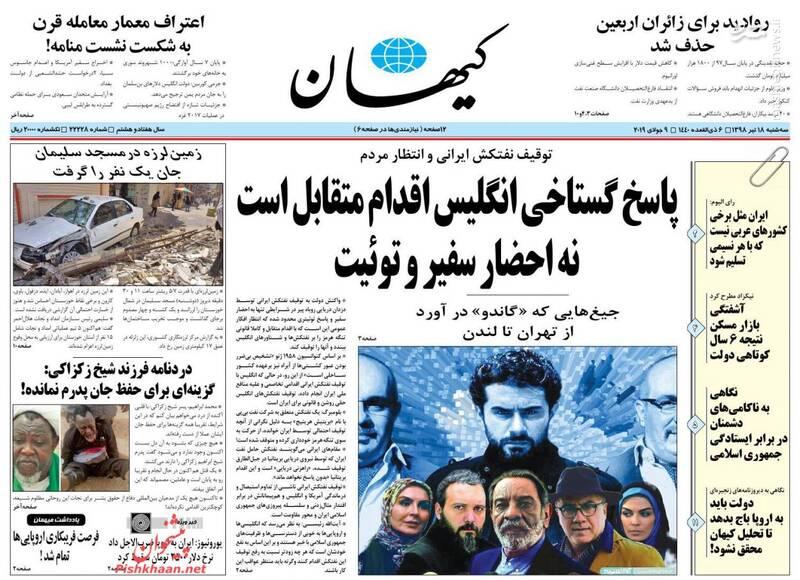 کیهان: پاسخ گستاخی انگلیس اقدام متقابل است نه احضار سفیر و توئیت