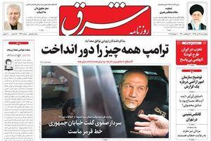صفحه نخست روزنامههای چهارشنبه ۱۹تیر