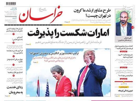 خراسان: امارات شکست را پذیرفت