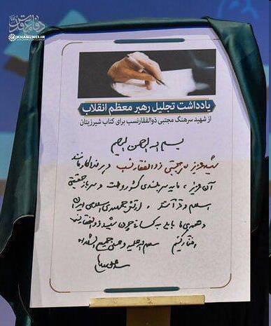 دستخط رهبرانقلاب بر روی یک کتاب