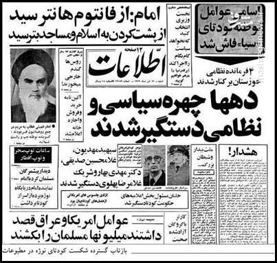 آرزوی «امام» برای خانواده کودتاگران نوژه