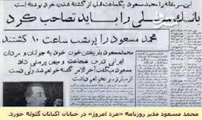 تودهایها به ایران خیانت کردند