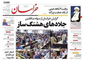 صفحه نخست روزنامههای پنجشنبه ۲۰ تیر