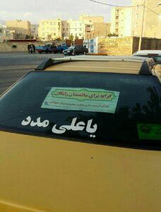 عکس/ اقدام پسندیده یک راننده تاکسی