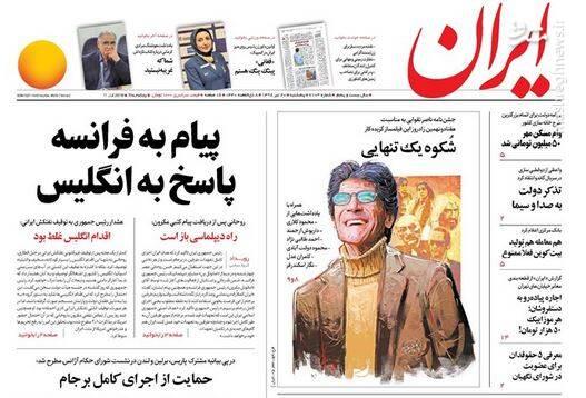 ایران: پیام به فرانسه پاسخ به انگلیس