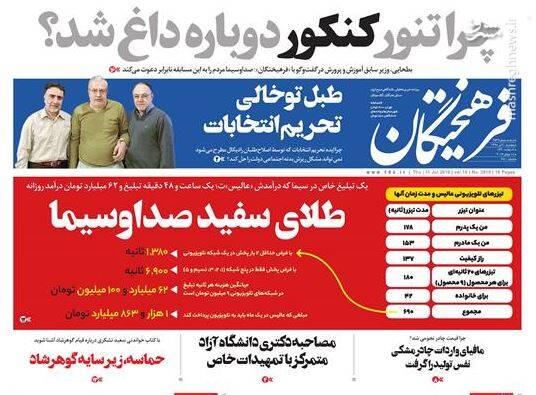 فرهیختگان: طبل توخالی تحریم انتخابات
