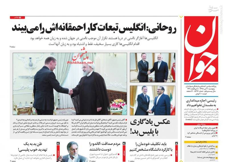 جوان: روحانی: انگلیس تبعات کار احمقانهاش را میبیند