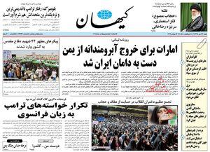 عکس/صفحه نخست روزنامههای شنبه ۲۲ تیر