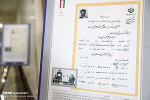 عکس/ اعتبارنامه ریاست جمهوری آیت الله خامنهای