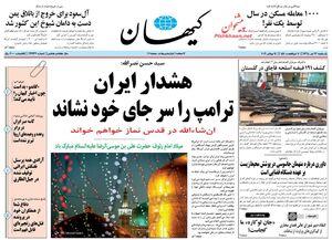عکس/ صفحه نخست روزنامههای یکشنبه ۲۳ تیر
