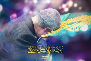 توئیت صفحه سردار سلیمانی درباره دفاع از حرم امام رضا(ع)
