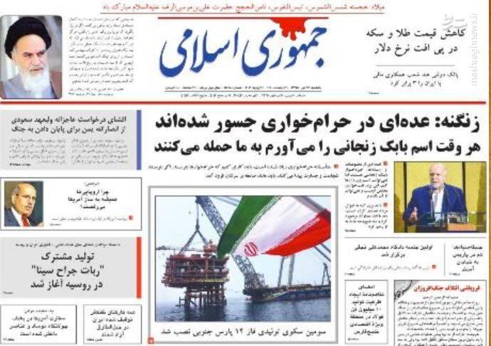 جمهوری اسلامی: زنگنه: عدهای در حرام خواری جسور شدهاند
