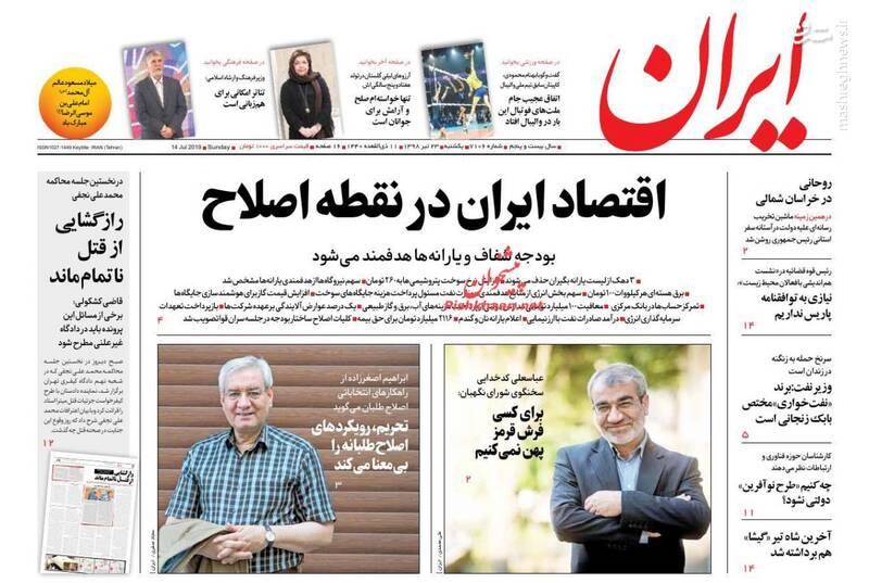 ایران: اقتصاد ایران در نقطه اصلاح