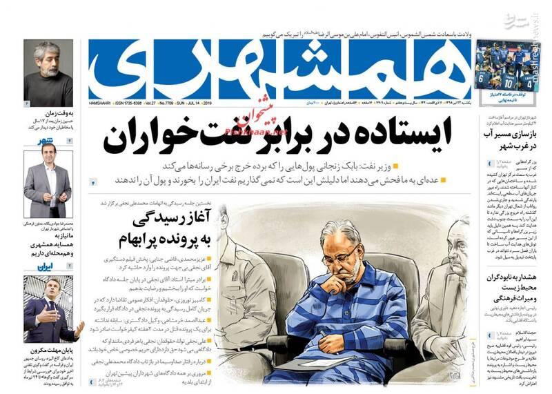 همشهری: ایستاده در برابر نفت خواران