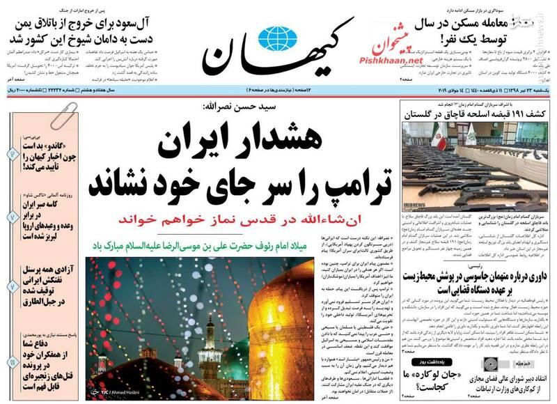 کیهان: هشدار ایران ترامپ را سر جای خود نشاند