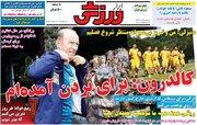 عکس/ تیتر روزنامههای ورزشی دوشنبه ۲۴ تیر