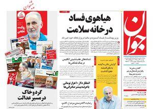 عکس/ صفحه نخست روزنامههای دوشنبه ۲۴ تیر