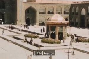 فیلمی متعلق به ۸۰ سال پیش از حرم امام رضا(ع)