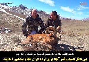 منتگذاشتن شکارچی خارجی بر مردم ایران +فیلم