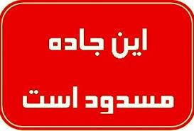 هراز امشب و فردا مسدود است