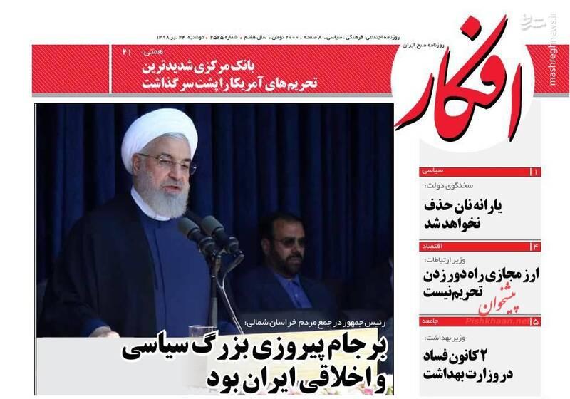 افکار: برجام پیروزی بزرگ سیاسی و اخلاقی ایران بود
